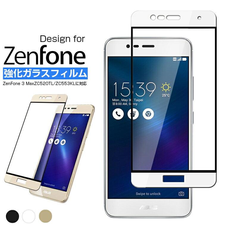ASUS ZenFone 3 Max ZC553KL ZC520TL 全面保護フィルム ZenFone 3 Max ZC553KL 強化ガラスフィルム エイスース ゼンフォン 液晶フィルム ZC520TL フルカバー 5.5inch 5.2inch専用 隙間無 送料無料 全3色