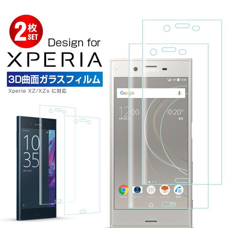 【2枚セット】Xperia XZs 3D曲面 ガラスフィルム Xperia XZ ガラスフィルム エクスぺリア XZ 全面保護 液晶保護フィルム SO-03J SOV35 602SO SO-01J SOV34 601SO 保護フィルム for Xperia XZ/XZs 2枚入り 送料無料