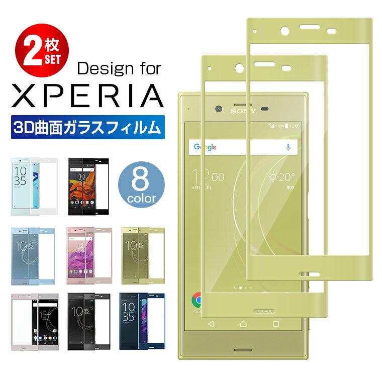 【10%オフクーポン配布中】【2枚セット】 Xperia XZs ガラスフィルム 曲面 Xperia XZ ガラスフィルム 全面保護 Xperia XZs XZ 液晶フィルム SONY ソニー エクスペリア XZs フルカバー 全4色 for Xperia XZ/XZs 2枚入り 送料無料 クリスマス ギフト プレゼント