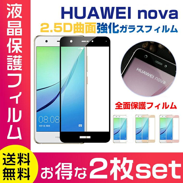 【2枚セット】HUAWEI nova 5インチ 専用 フィルム 全面ガラスフィルム HUAWEI nova SIMフリー 強化ガラスフィルム 全面保護 液晶保護フィルム ファーウェイ ノバ ガラスシート for HUAWEI nova 2枚入り 送料無料