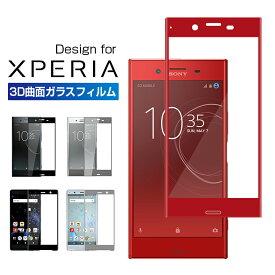 Xperia XZ2 Premium ガラスフィルム レッド 3D SONY Xperia XZ Premium 全面保護フィルム 曲面 XZ Premium SO-04J ドコモ 強化ガラス エクスペリアXZ プレミアム フィルム 衝撃吸収 指紋防止 送料無料