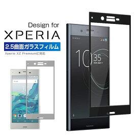 送料無料 SONY Xperia XZ Premium ガラスフィルム Xperia XZ Premium 全面保護 フィルム XZ Premium SO-04J 強化ガラスフィルム エクスペリアXZ プレミアム ドコモ 硬度9H 0.26mm 指紋防止 飛散防止