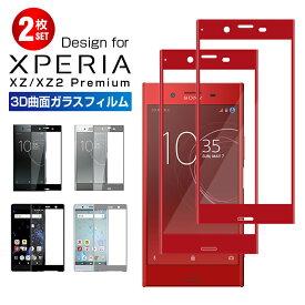 【2枚セット】Xperia XZ2 Premium フィルム SO-04K ガラスフィルム 全面保護 Xperia XZ Premium SO-04J フィルム エクスペリア XZ プレミアム ガラスフィルム フルカバー SO-04K SO-04J フィルム 送料無料