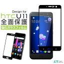 HTC U11 フィルム HTC U11 HTV33 au ガラスフィルム 全面保護 HTC U11 601HT SoftBank フルカバー エイチティーシー ユーイレブン スマホ液晶保護 隙間無