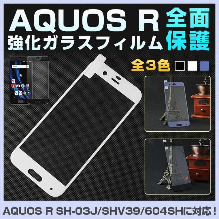 AQUOS R ガラスフィルム 曲面 AQUOS R SH-03J ガラスフィルム 全面 AQUOS R SHV39 フィルム AQUOS R SoftBank フルカバー アクオス アール SH-03J SHV39 ガラス+TPU 9H 厚さ0.26mm 送料無料