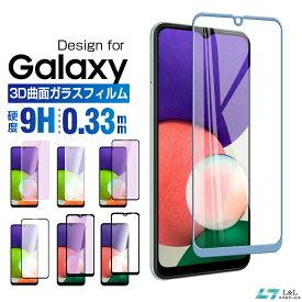 Galaxy A30 SCV43 保護フィルム Feel SC-04J 強化ガラスフィルム Galaxy Feel 保護フィルム 3D 曲面 Galaxy Feel SC-04J 液晶保護フィルム ギャラクシー A30 SCV43 保護フィルム フィール フルカバー 送料無料