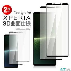 Xperia XZ1 フィルム 全面保護 Xperia XZ1 ガラスフィルム 全面吸着 液晶保護フィルム エクスペリア XZ1 ガラスシート ソニー エックスゼットワン SO-01K SOV36 701SO フィルム 3D曲面 フチまで覆う さらさら 送料無料