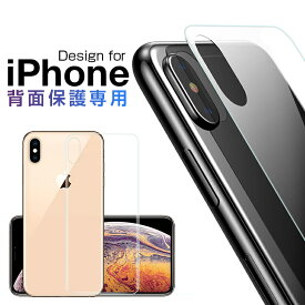 iPhone XS Max フィルム 背面 iPhone XS ガラスフィルム 背面保護 iPhone X フィルム iPhone 8 8 Plus 7 7 Plus アイフォン 保護 アイフォン テンエス 背面保護フィルム ケース干渉せず 送料無料