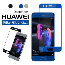 HUAWEI honor9 全面保護 強化ガラスフィルム honor 9 液晶保護フィルム ファーウェイ オーナー9 ガラスシート 2.5D honor9 保護シール 曲面 キズ防止 気泡ゼロ 送料無料