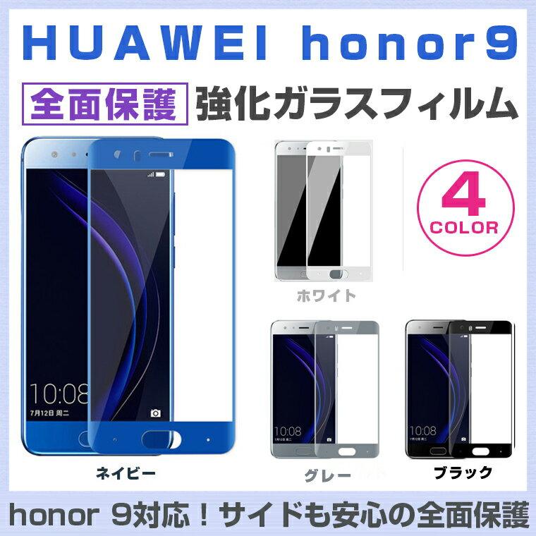 honor 9 全面保護 強化ガラスフィルム HUAWEI honor9 液晶保護フィルム ファーウェイ オーナー9 ガラスシート honor 9 SIMフリー フィルム 3D曲面 キズ防止 送料無料