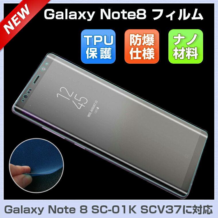 Galaxy Note 8 フィルム サムスン Galaxy Note8 SC-01K docomo フィルム Galaxy Note8 au SCV37 保護 フィルム ギャラクシー ノートエイト フィルム スマートフォン液晶保護 ナノ材料