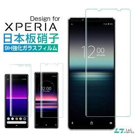 Xperia 8 ガラスフィルム Xperia 5 保護フィルム Xperia 8 SOV42 保護シート Sony Xperia XZ1 フィルム Xperia 5 SO-01M 液晶保護フィルム Xperia 5 SOV41 強化ガラス 保護フィルム XZ1 SOV36 SO-01K 2.5D 日本板硝子 指紋防止 飛散防止 高透過率 気泡ゼロ