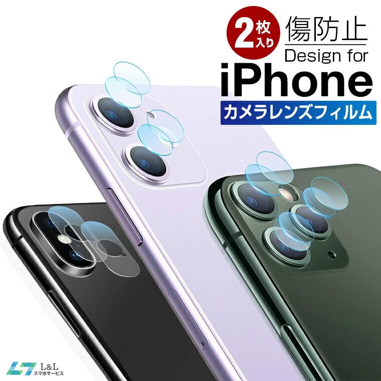【2枚セット】iPhone XS フィルム カメラレンズ iPhone XS Max ガラスフィルム カメラ iPhone XR カメラレンズ 強化ガラス アイフォン XS フィルム カメラ カメラフィルム付き 2枚入り 送料無料