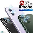 2枚入り iPhone X カメラ保護フィルム iPhone X カメラレンズ保護 iPhone X カメラレンズ 強化ガラス アイフォン X カメラレンズ保護フィルム for iPhone X 2枚入り 送料無料