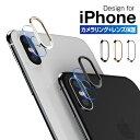iPhone XS フィルム カメラレンズ iPhone XS Max カメラリング iPhone X フィルム カメラフィルム付き アイフォン X …
