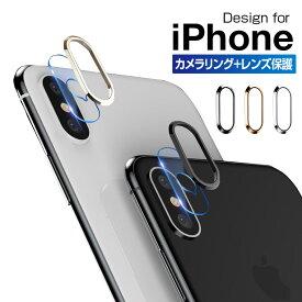 iPhone XS フィルム カメラレンズ iPhone XS Max カメラリング iPhone X フィルム カメラフィルム付き アイフォン X カメラレンズ 強化ガラス iPhone XR カメラレンズ 保護フィルム クリア 液晶 割れない