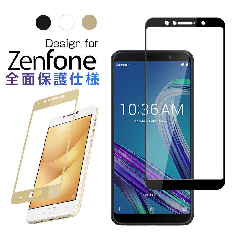 ZenFone Max Pro ZB602KL 全面保護 ガラスフィルム ASUS ZenFone 4 Max SIMフリー 液晶保護フィルム ZenFone 4 Max ZC520KL スマートフォン 指紋防止 気泡防止 衝撃吸収 送料無料 全3色