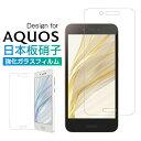 AQUOS sense lite SH-M05 ガラスフィルム AQUOS sense lite 保護フィルム アクオス センス ライト 強化ガラス 液晶フィル...