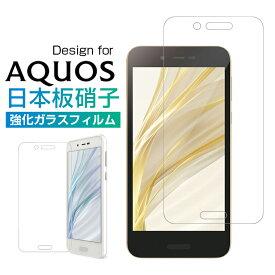 AQUOS sense lite SH-M05 ガラスフィルム AQUOS sense lite 保護フィルム アクオス センス ライト 強化ガラス 液晶フィルム シャープモバイル 日本板硝子 高透過率 気泡ゼロ 送料無料