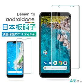 京セラ Android ONE S5 フィルム 日本板硝子製 保護フィルム アンドロイド ワン S5 強化ガラス 液晶保護シール Y!mobile Android One S4 ソフトバンク 液晶強化ガラス 国産ガラス素材 保護シート 送料無料