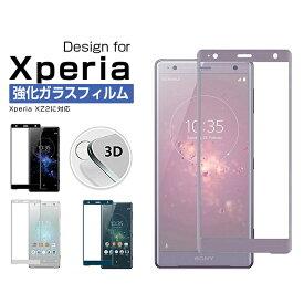 Sony Xperia XZ2 強化 ガラス フィルム 耐衝撃 SONY XZ2 液晶保護 フィルム ソニー エクスペリア XZ2 SO-03K SOV37 702SO ガラス フィルム 気泡ゼロ メッキ加工 送料無料