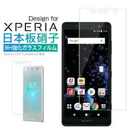 Xperia XZ2 Compact 強化ガラスフィルム エクスペリア XZ2 Compact SO-05K 液晶保護 フィルム ソニー XZ2 コンパクト フィルム 指紋防止 キズ防止 日本板硝子 耐衝撃 送料無料
