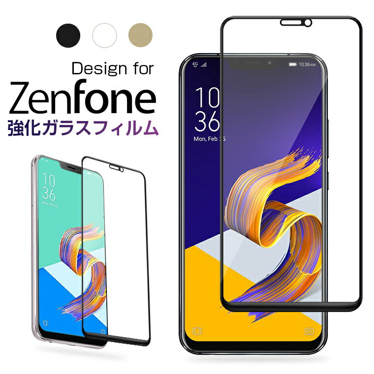 ASUS Zenfone 5 ZE620KL 保護フィルム Zenfone 5Z ZS620KL ガラスフィルム Zenfone 5 液晶保護フィルム ゼンフォン5 ZE620KLガラスフィルム 9H ガラスシール 画面保護フィルム 耐衝撃 超耐久 送料無料