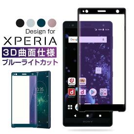【全面保護】SONY Xperia XZ2 ガラスフィルム ブルーライトカット Xperia XZ2 強化ガラスフィルム エクスペリア XZ2 ガラスシート3D 曲面 SO-03K SOV37 702SO フィルム 液晶保護 目を保護 送料無料