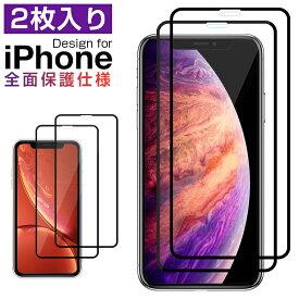 【2枚セット】iPhone XS フィルム iPhone XS Max フィルム ガラス iPhone XR フィルム全面 iPhone 8 iPhone 8 Plus iPhone 7 iPhone 7 Plus ガラスフィルム アイフォン フィルム 硬度9H さらさら 送料無料