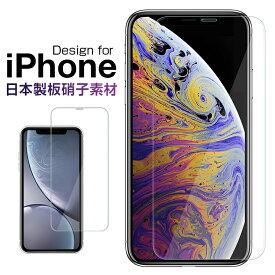 iPhone 11 Pro 保護フィルム iPhone 11 ガラスフィルム iPhone 11 Pro Max 全面保護フィルム iPhone XR フィルム iPhone XS Max ガラスフィルム iPhone XS フィルム ガラス iPhone XS XS Max XR 8 7 強化ガラスフィルム 2.5D 指紋防止 送料無料