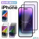 【2枚セット】iPhone 12 Pro フィルム iPhone 12 Pro Max ガラスフィルム iPhone 12mini SE 2020 全面保護 フ...