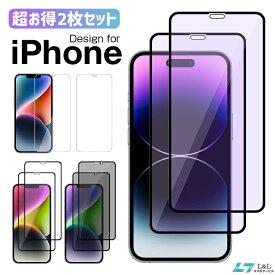 【2枚セット】iPhone 11 ガラスフィルム ブルーライトカット iPhone 11 Pro 保護フィルム iPhone 11 Pro Max 全面保護 XS フィルム XS Max フィルム ガラス iPhone XR ガラスフィルム iPhone x ガラスフィルム iPhone8/7 フィルム アイフォン用 送料無料