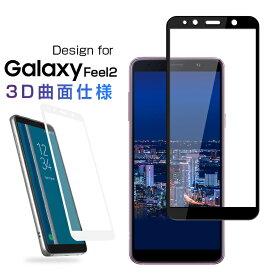 Galaxy Feel2 フィルム Galaxy Feel2 SC-02L フィルム 3D全面 ギャラクシー フィール2 sc-02l サラサラ Galaxy ガラスフィルム おすすめ 耐衝撃 割れない フルカバー 液晶 保護シート 高強度 送料無料