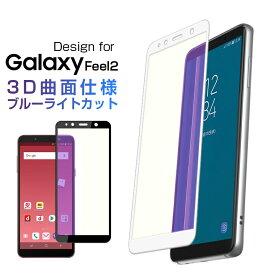 Galaxy Feel2 フィルム ブルーライトカット Galaxy Feel2 SC-02L ガラスフィルム ブルーライト 3D全面 Galaxy フィルム Galaxy Feel2 保護シート ギャラクシー Feel2 フィルム さらさら 耐衝撃