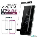 【楽天6位獲得】Xperia XZ3 ガラスフィルム Xperia 5 全面保護 Xperia 8 保護フィルム XZ3 SO-01L 強化ガラス フィル…