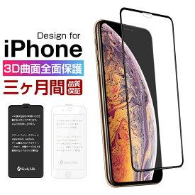 iPhone XS ガラスフィルム 全面保護 iPhone XS Max フィルム さらさら iPhone XR ガラスフィルム おすすめ iPhone X フィルム iPhone8 iPhone7 アイフォン フィルム ガラス 3D 曲面 送料無料