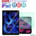 【楽天1位獲得】iPad Air 第4世代 ガラスフィルム iPad 第8世代 iPad Pro 11 2020/2018 ガラスフィルム ブルーライト…