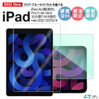 iPadair/ipadpro10.5用保護フィルム