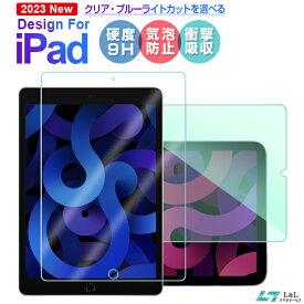 【楽天1位獲得】iPad Air 第4世代 ガラスフィルム iPad 第8世代 iPad Pro 11 2020/2018 ガラスフィルム ブルーライトカット iPad 10.2 保護シート iPad Air 保護フィルム 11インチ 10.2 アイパッド 11(2020/2018)/10.5/10.2インチ 第7世代 液晶保護フィルム
