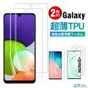 2枚セット Galaxy Note 10+ フィルム Galaxy S10 SCV41 SC-03L 保護フィルム Galaxy S10+ SCV42 SC-04L TPUフィルム X…