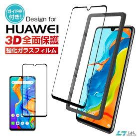 ガイド枠付き Huawei P30 lite 保護 フィルム 強化 ガラス HUAWEI P30 lite ガラスフィルム P30 lite Premium HWV33 au フィルム ファーウェイ P30 ライト ガラスフィルム 日本旭硝子素材 さらさら フルカバー 割れない 送料無料