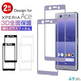 【2枚セット】Xperia Ace 保護フィルム Xperia Ace SO-02L 強化ガラス フィルム 3D熱曲げ加工 Ace SO-02L フィルム SO-02L 保護 ガラスフィルム エクスペリア Ace フィルム 全面保護 強化ガラス 耐衝撃 全2色 送料無料