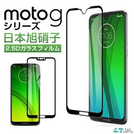 【2019新型】Moto G7 Power 保護フィルム モトローラ G7 Plus ガラス フィルム Moto G7 全面保護 モトローラ 用 2.5D 保護フィルム モトローラ 強化ガラス Moto 液晶保護フィルム 日本旭硝子 指紋防止 送料無料