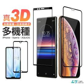 iPhone X XS XR XS Max ガラスフィルム 全面吸着 フルカバー Xperia 5 Xperia 1 Xperia Ace Xperia 8 Xperia sense 3/3lite 保護フィルム AQUOS R3 フィルム Pixel 3a 国産ガラス 真3D 全面保護 全面保護 シート