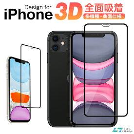 iPhone 11 Pro ガラスフィルム iPhone11 保護フィルム 全面吸着 フィルム iPhone 11 Pro Max 液晶保護フィルム iPhone 11 Pro フルカバー iPhone 8 アイフォン 保護フィルム iPhone7 フィルム 真3D 全面保護 指紋防止 衝撃吸収 全面保護 シート