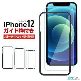 ブルーライトカット iPhone 12 Pro ガラスフィルム iPhone 12 保護フィルム iPhone 12 Pro Max 強化 ガラス 液晶保護フィルム 3Dフルカバー iPhone 11 Pro 全面保護フィルム 11 Pro Max フィルム 硬度9H 指紋防止 気泡防止 自動吸着 飛散防止