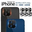【楽天1位獲得】iPhone 11 Pro レンズカバー iPhone 11 Pro Max カメラレンズ 全面保護フィルム iPhone11 レンズ 液晶…