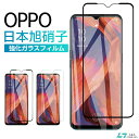 OPPO Reno A フィルム OPPO A5 2020 ガラスフィルム 液晶保護 フィルム オッポ ガラスシート OPPO Reno A 保護フィル…