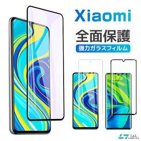Xiaomi Redmi Note 9S フィルム Xiaomi Mi Note 10 Pro ガラスフィルム Mi Note 10 液晶保護 フィルム Xiaomi Mi Note 保護フィルム 2.5D 硬度9H 指紋防止 キズ防止 耐衝撃