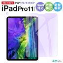 2020 iPad Air 4 iPad Pro 11 ガラスフィルム ブルーライトカット 11 インチ iPad pro 画面保護シート FaceID対応 iPa…